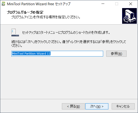 MiniTool Partition Wizard Free 11 [インストール編]