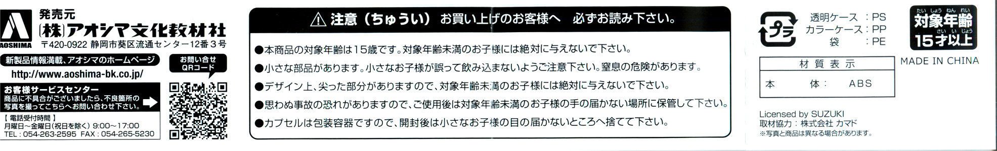 1/64 ジムニーコレクション JB64 [アオシマ文化教材社]