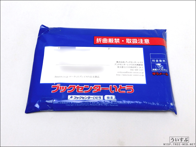 Amazonマーケットプレイス 「ブックセンターいとう立川西砂店」[梱包写真]