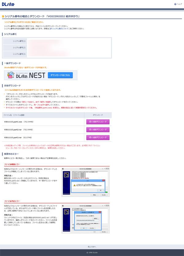 DLsite で ダウンロードとインストール