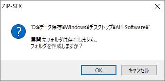 ダウンロードソフトウェア セットアップファイルの作成