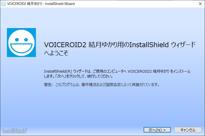 「VOICEROID2 結月ゆかり」セットアップ