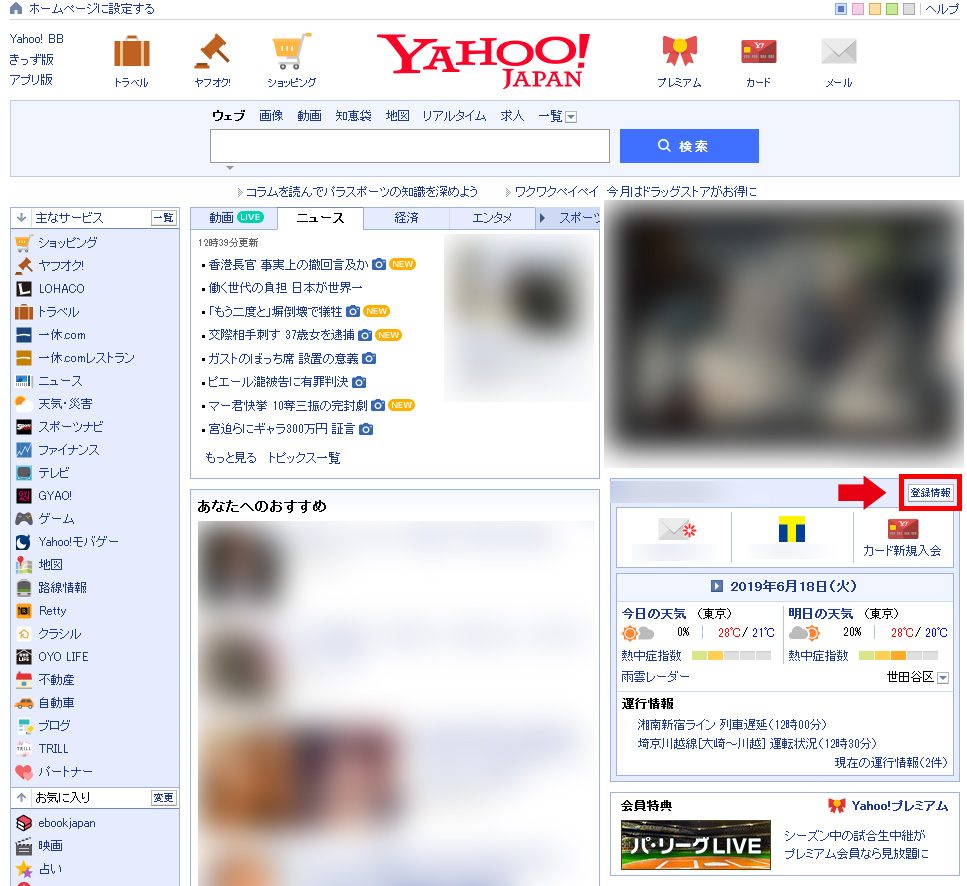 「Yahoo!スコア」の外部企業へのデータ提供を停止する。