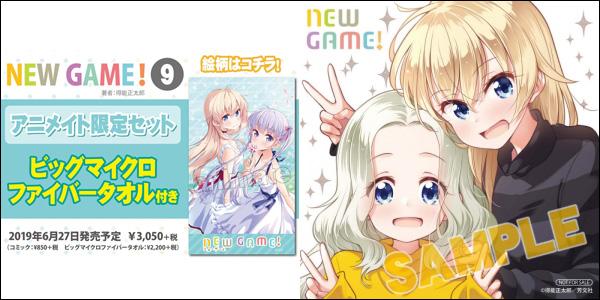 NEW GAME! 9 [アニメイト]