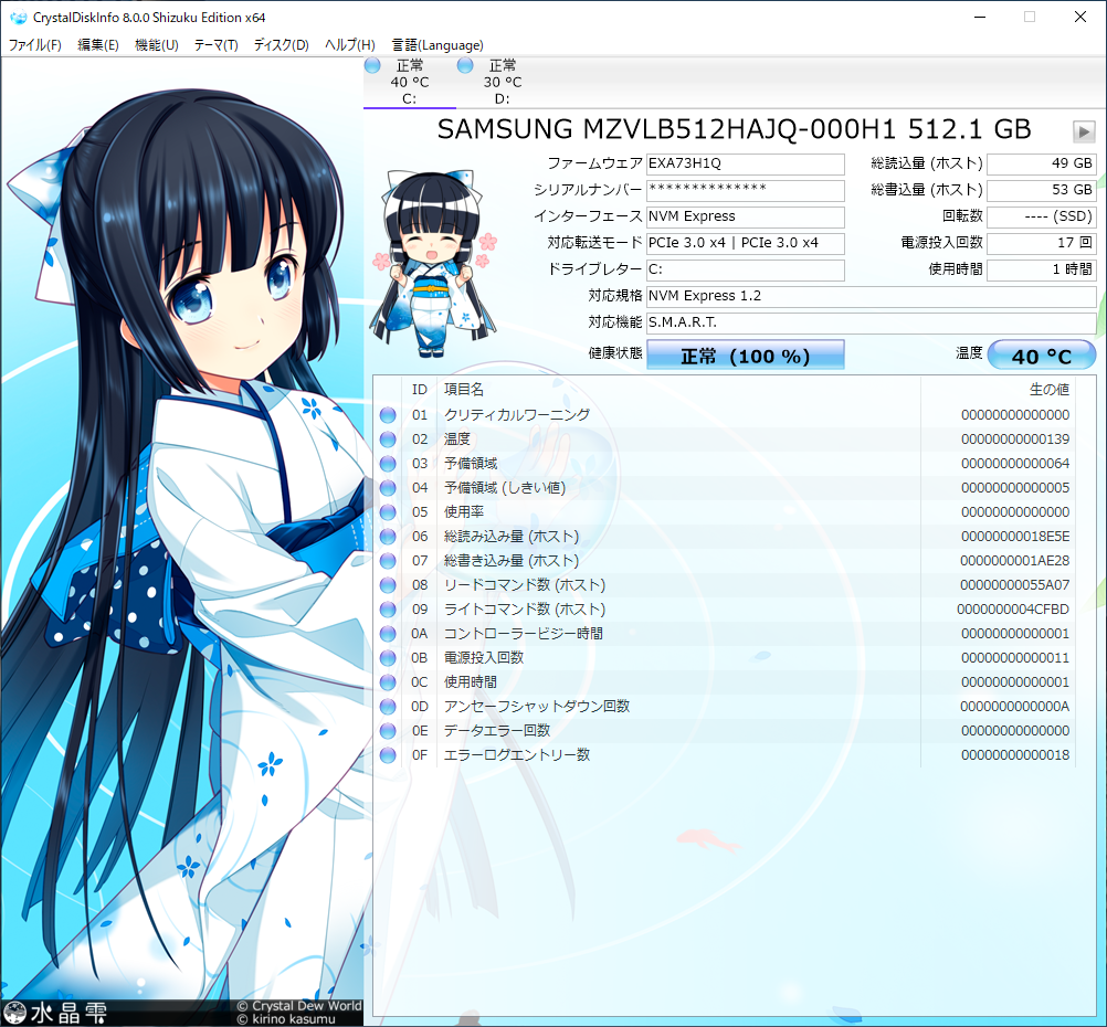 HP ENVY Curved All-in-One 34 [CrystalDiskInfo(水晶雫)M.2]
