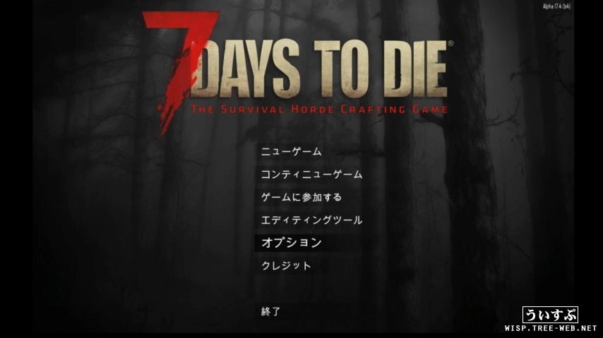 7 DAYS TO DIE [始まり]