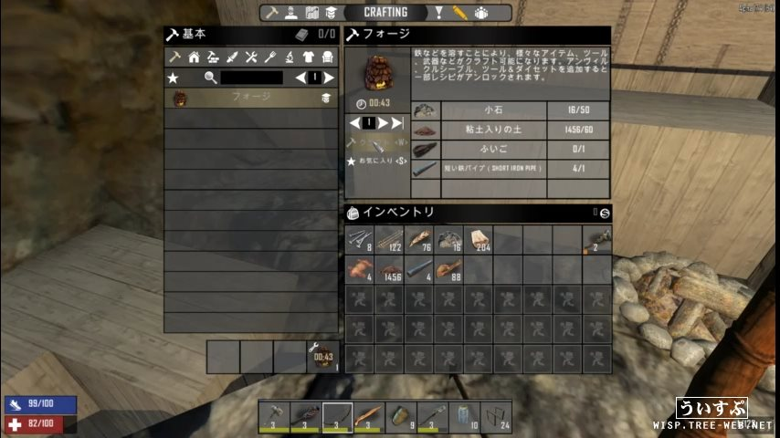 7 DAYS TO DIE [クラフト:フォージ]