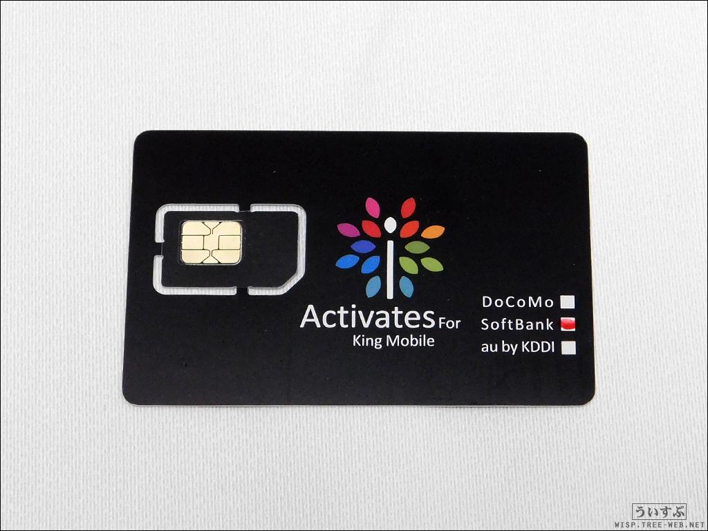 アクティベーション (SoftBank)