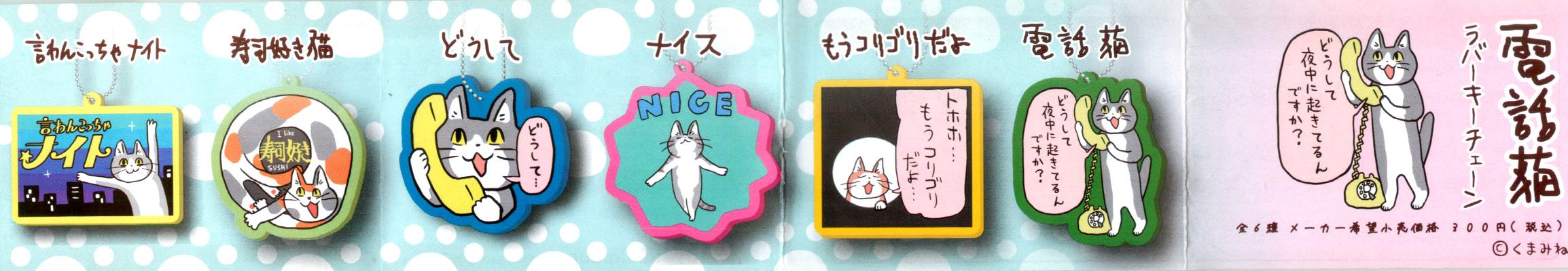 現場猫 ラバーキーチェーン [トイズキャビン]