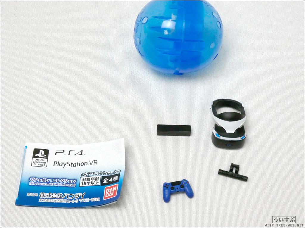 ガシャポン!コレクション PlayStation 4 & PlayStation VR [バンダイ]