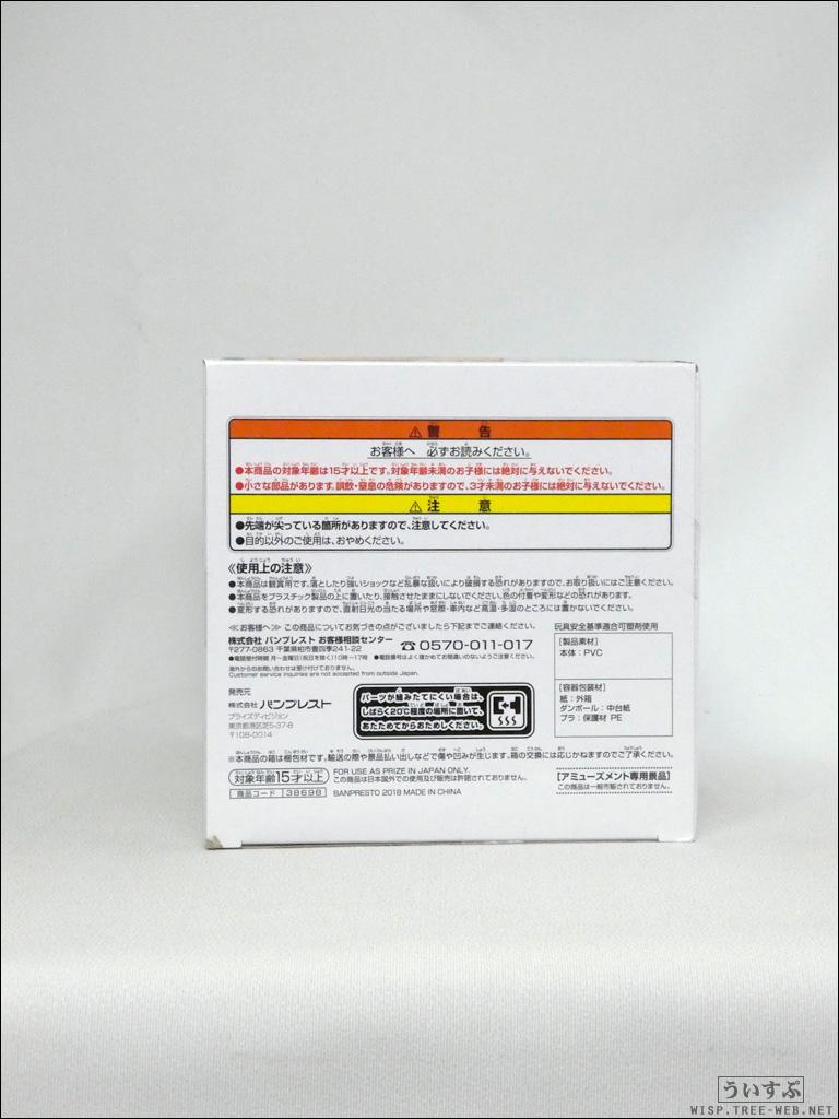 ソードアート・オンライン アリシゼーション EXQ フィギュア 〜アリス・ツーベルク〜 [バンプレスト]