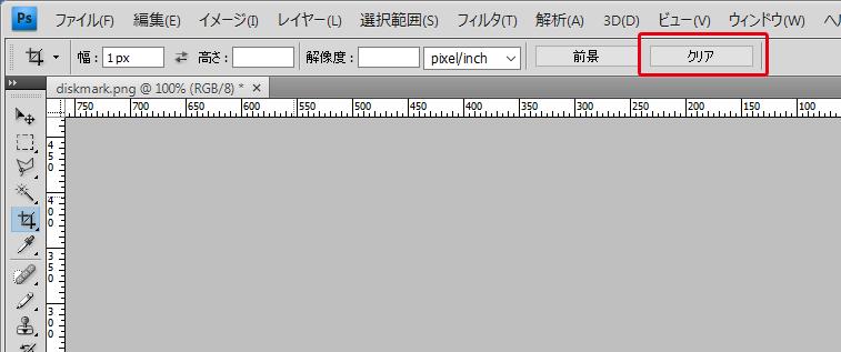 [Photoshop] 切り抜きツールで切り抜き範囲が固定される / を固定する方法