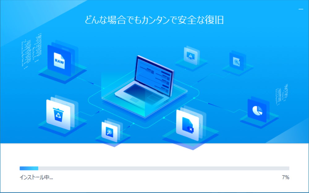 「EaseUS Data Recovery Wizard」インストール