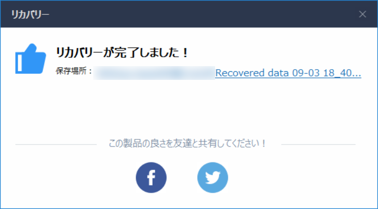 「EaseUS Data Recovery Wizard」復元完了