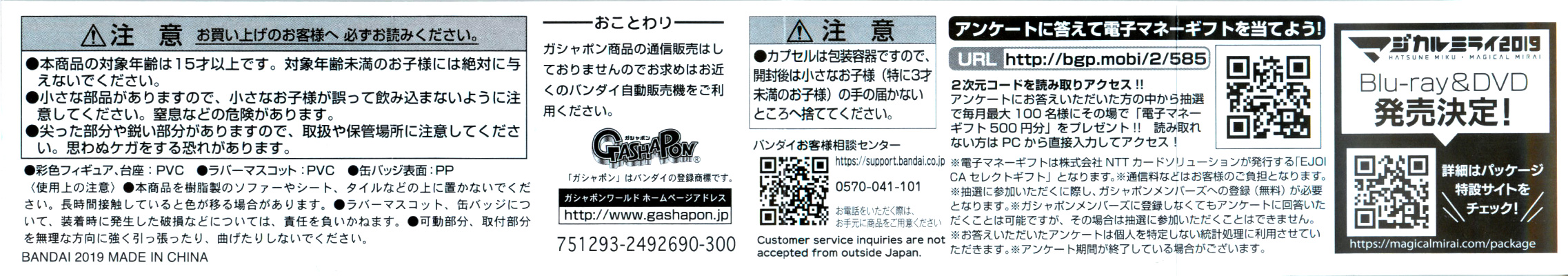 初音ミクあそーと 〜 マジカルミライ 2019 〜 [バンダイ]
