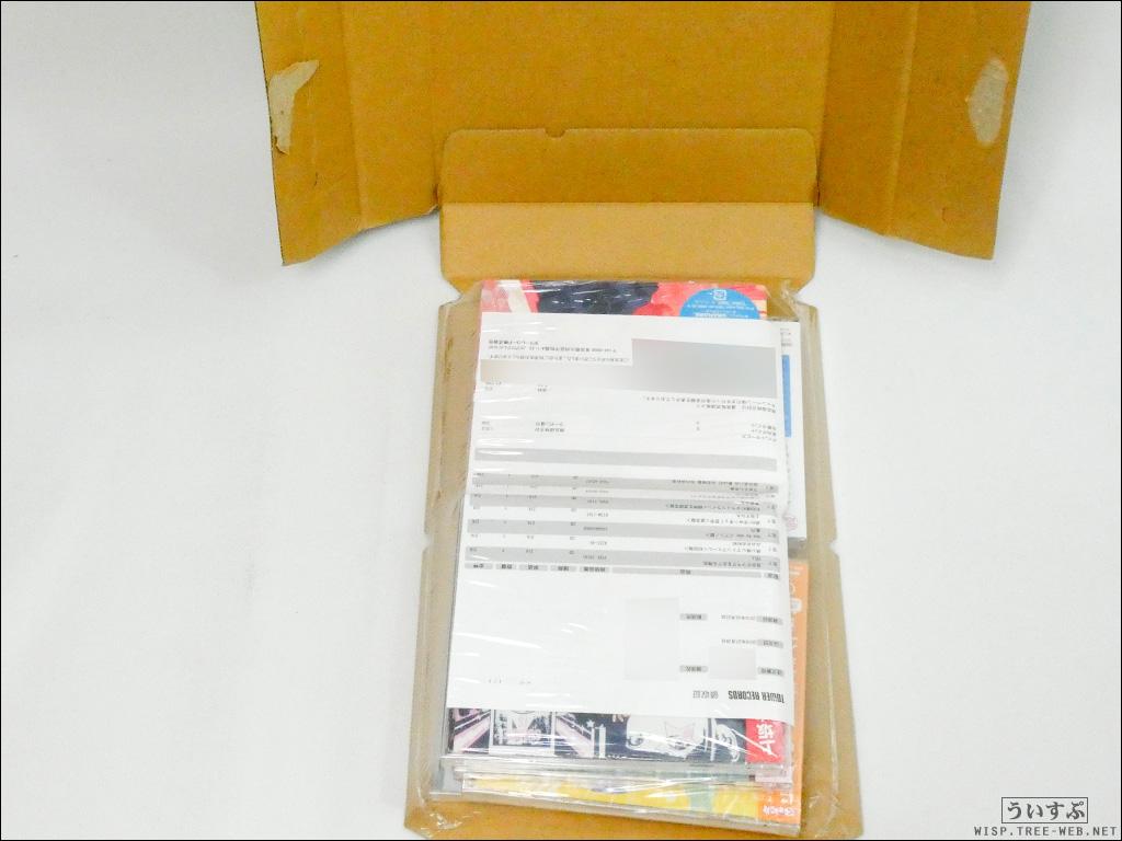 タワーレコード CD購入 [梱包写真]