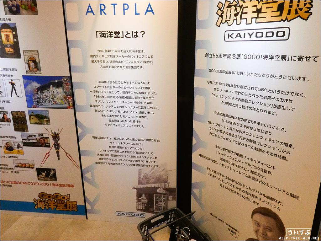 GO!GO!海洋堂展 〜創立55周年記念展〜 in 札幌PARCO