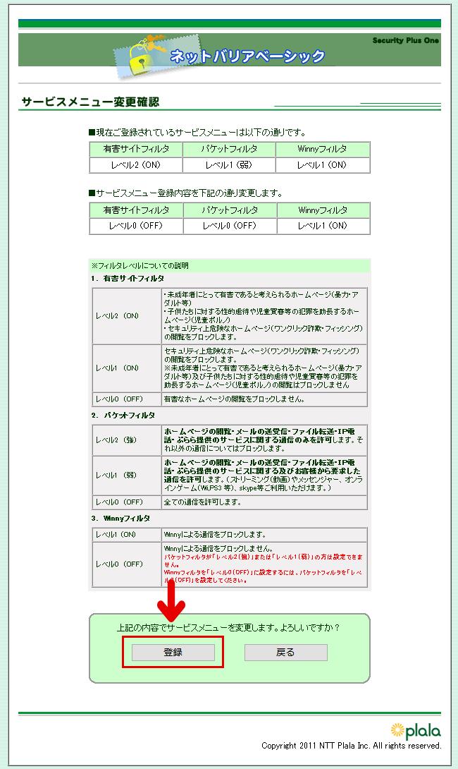 「ぷらら」ネットバリアベーシック 設定