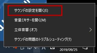 Windows サウンド設定