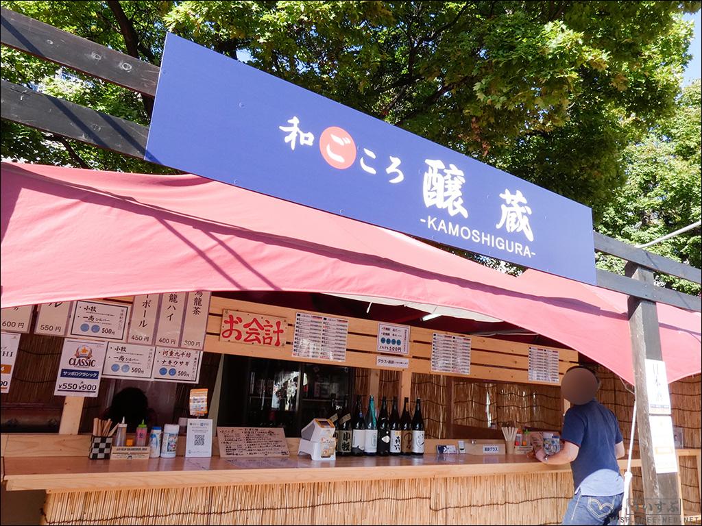 『さっぽろオータムフェスト 2019』/ 和ごころ 醸蔵