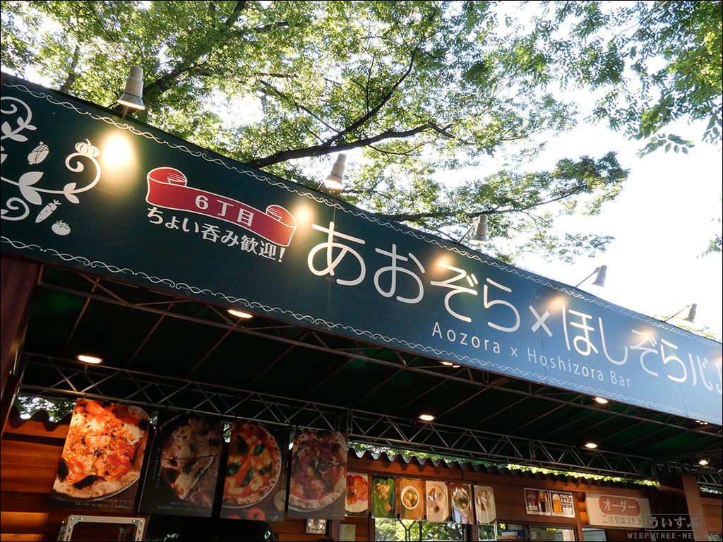 『さっぽろオータムフェスト 2019』/ あおぞら × ほしぞら バル
