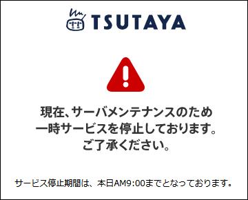 消費税増税に伴うサイトメンテナンス [TSUTAYA]