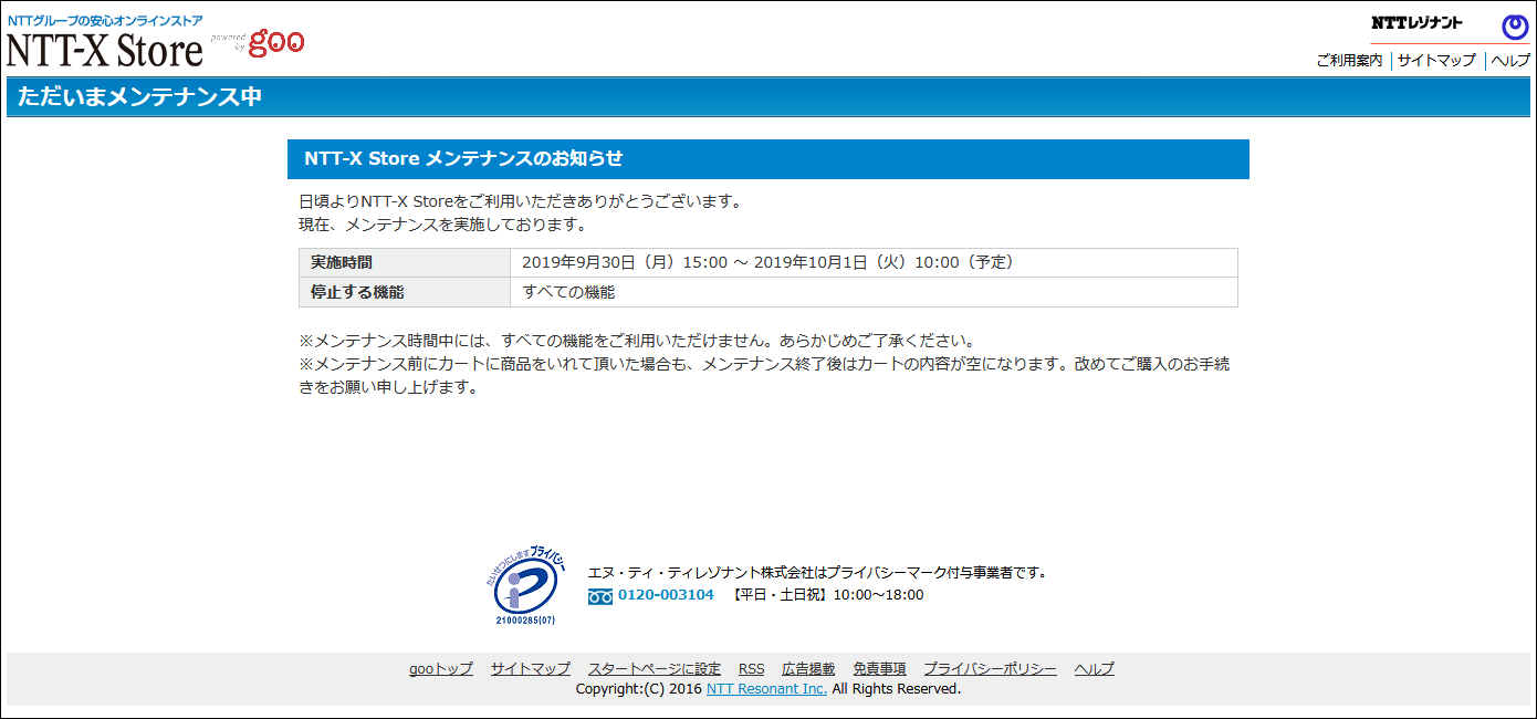消費税増税に伴うサイトメンテナンス [NTT-X Store]