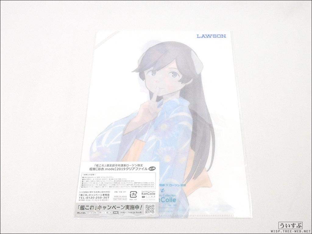 「艦これ」運営鎮守府×ローソン コラボキャンペーン / クリアファイル [伊400 しおん]