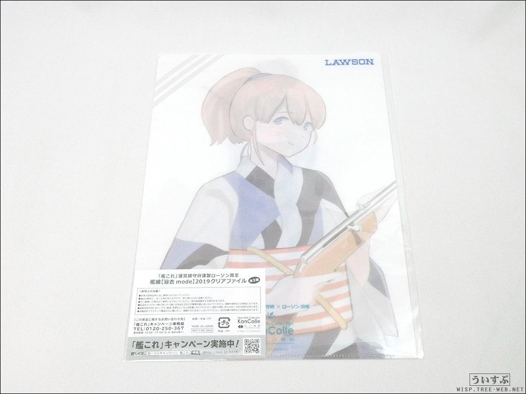 「艦これ」運営鎮守府×ローソン コラボキャンペーン / クリアファイル [Intrepid]