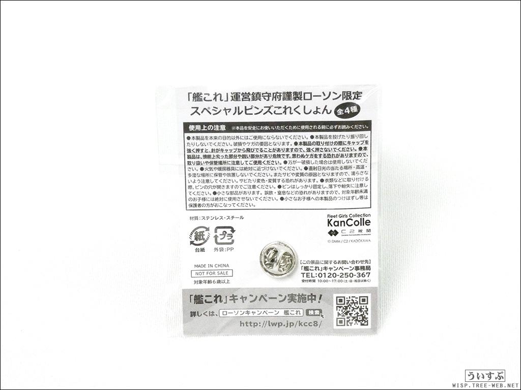 「艦これ」運営鎮守府×ローソン コラボキャンペーン / オリジナルピンズ