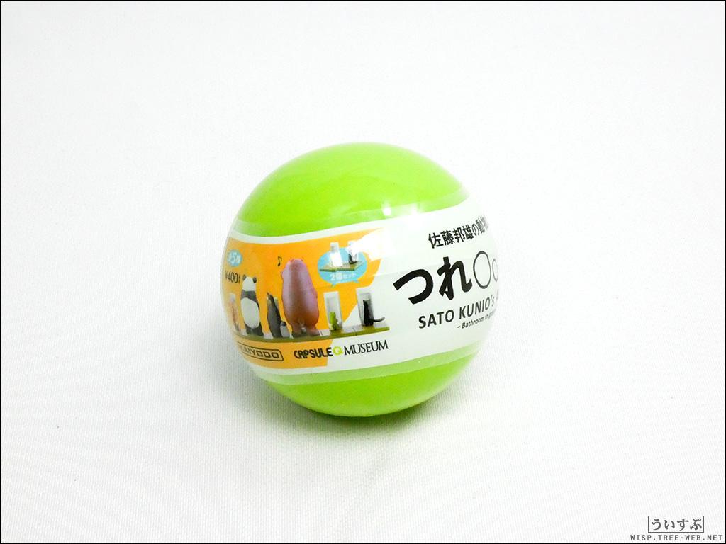 カプセルQミュージアム 佐藤邦雄の動物たち「つれ〇o〇2」[海洋堂]