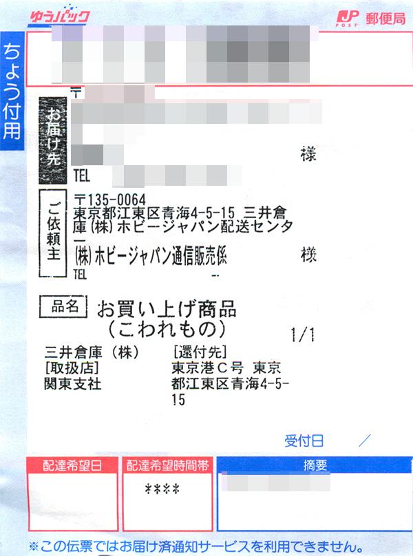 ホビージャパン [梱包写真](フィギュア)
