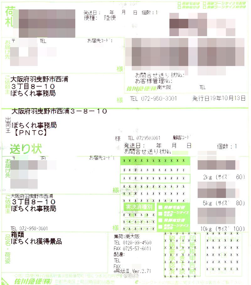 ぽちくれ (ロングクッション)[梱包写真]