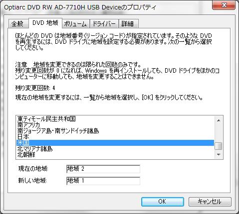 リージョンコードの設定