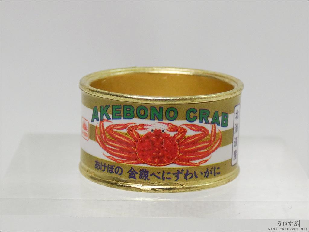 缶詰リングコレクション [いきもん]