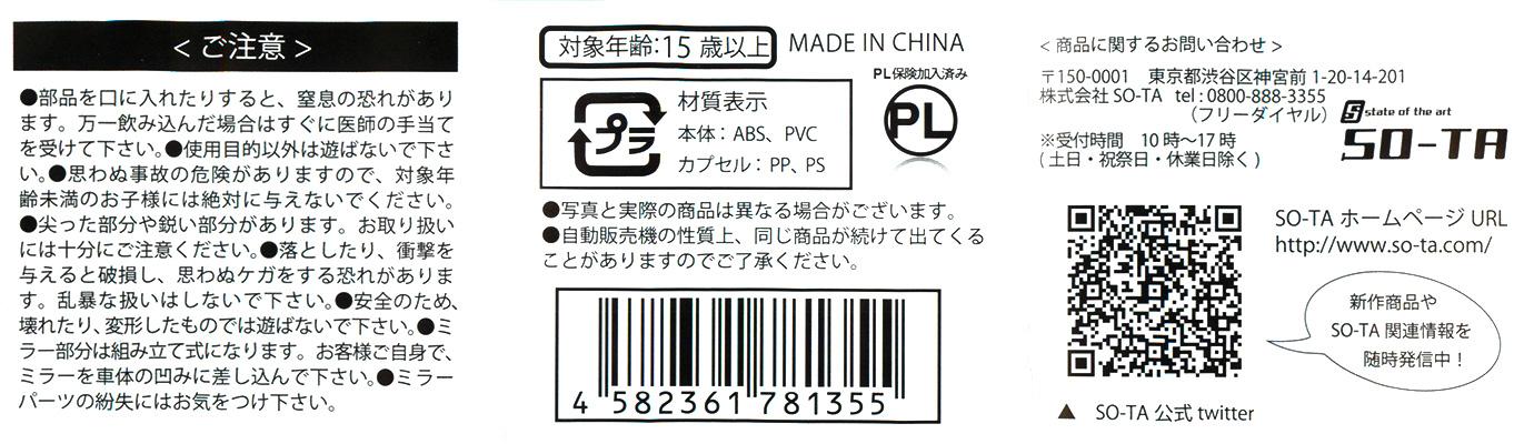 原チャリ伝説 1/32 SUZUKI Hi [SO-TA]