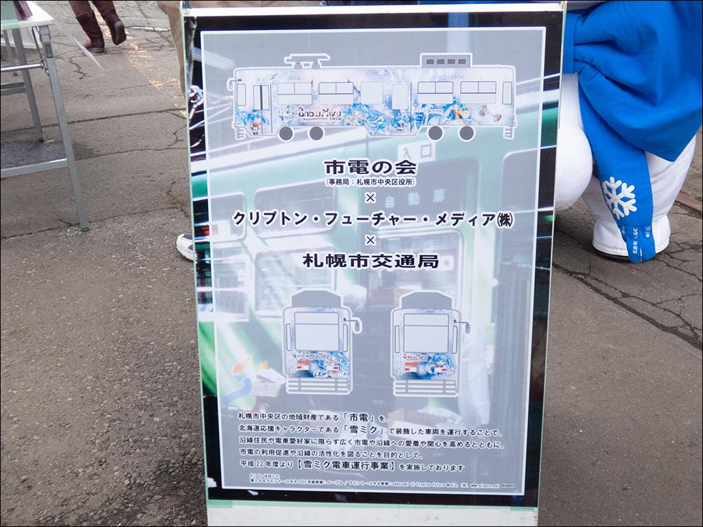 「SNOW MIKU 2020 雪ミク電車 内覧会」看板