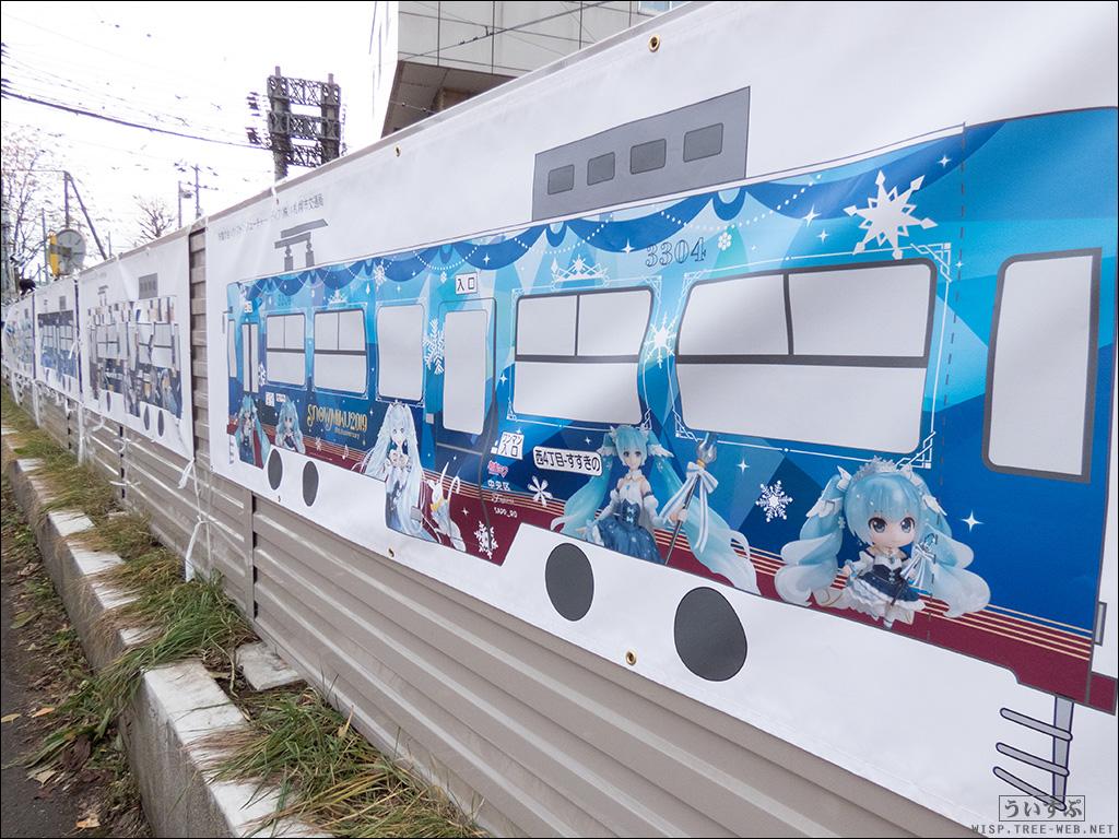 「SNOW MIKU 2020 雪ミク電車 内覧会」