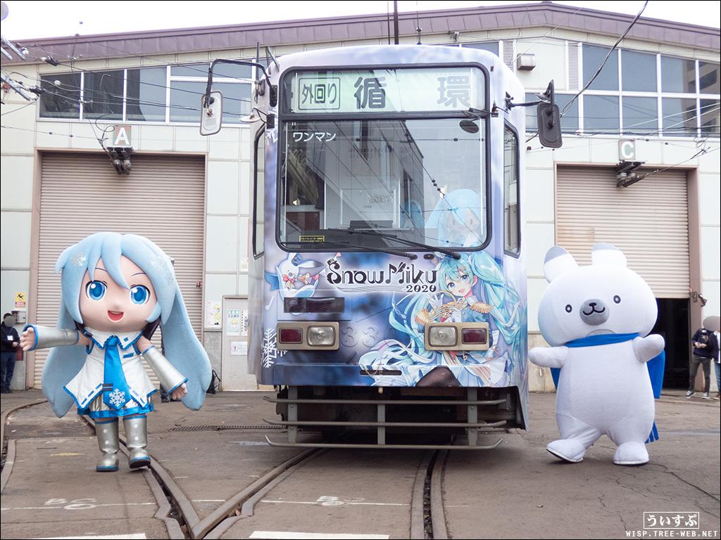「SNOW MIKU 2020 雪ミク電車 内覧会」雪ミク(ダヨー)/ ラピッドユキネ