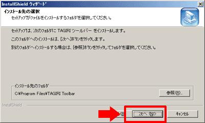 「TAGIRI ツールバー」のインストール先指定