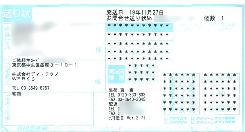 WEBくじ(ディ・テクノ) [梱包写真]