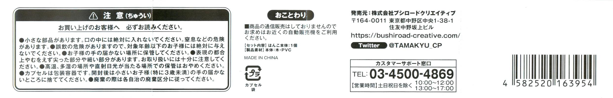 TAMA-KYU 事務的なはんこ [ブシロードクリエイティブ]