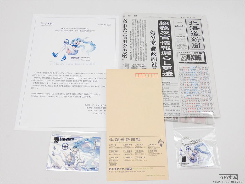 札幌モーターショー2020 × 雪ミク クラウドファンディング 返礼品