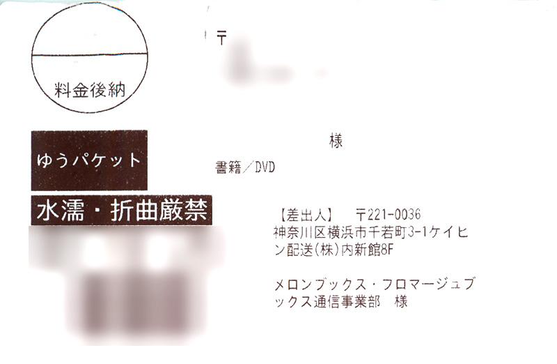 格安送料 メロンブックス [梱包写真]