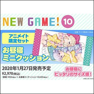 NEW GAME! 10 [アニメイト]