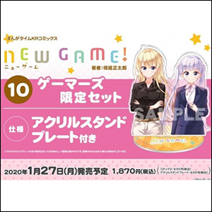 NEW GAME! 10 [ゲーマーズ]