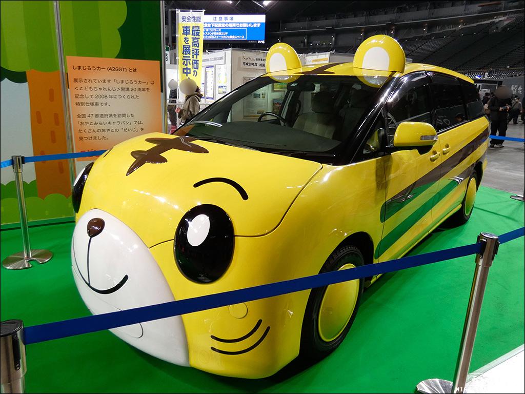 札幌モーターショー(しまじろうカー)
