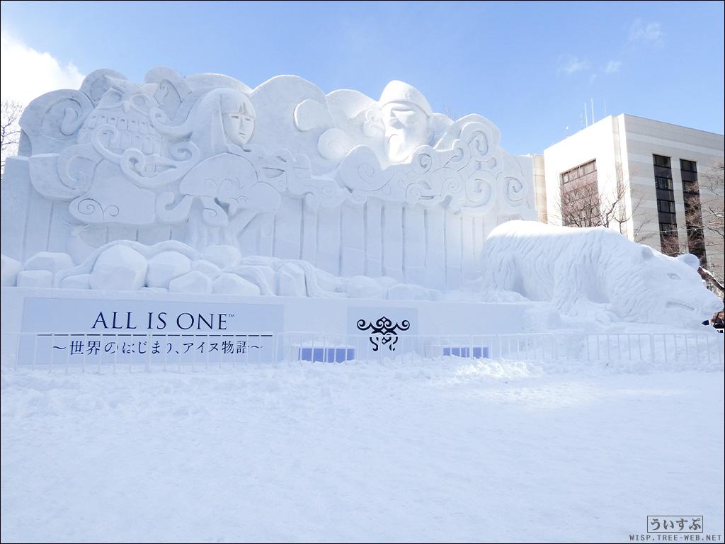 4丁目 STV広場「ALL IS ONE 〜世界のはじまり、アイヌ物語〜」