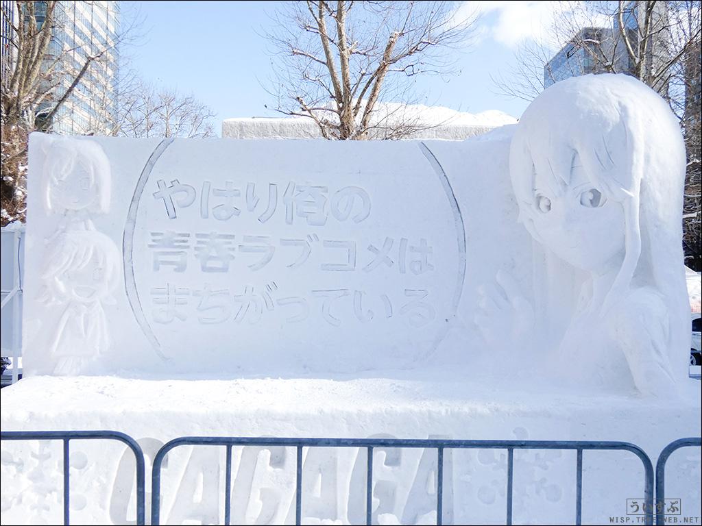 5丁目 道新 雪の広場「やはり俺の青春ラブコメはまちがっている。」
