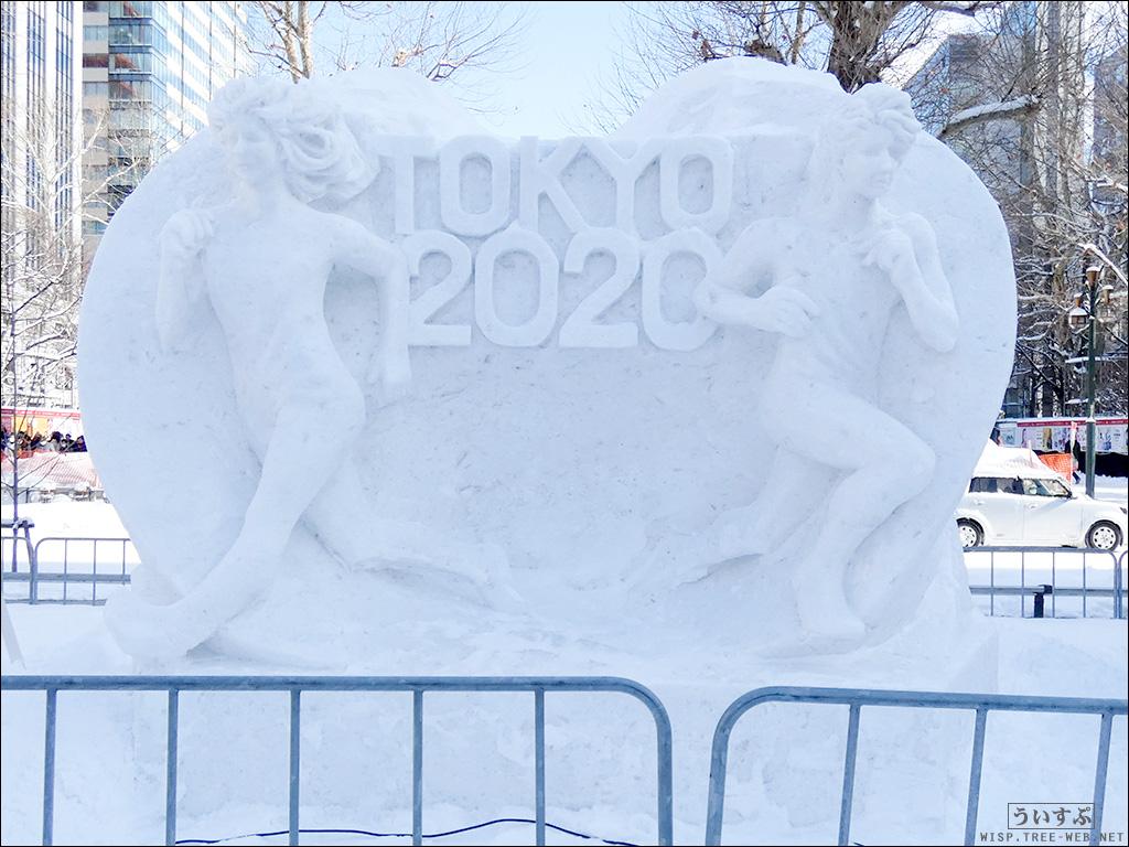 5丁目 道新 雪の広場「東京2020オリンピック競技大会」